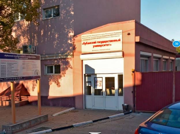 Кубанский государственный университет по ул. Коммунистическая Новороссийск  - отзывы, фото, контакты